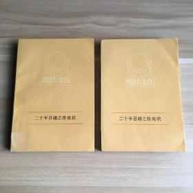 中国近代小说大系:二十年目睹之怪现状(上下册)