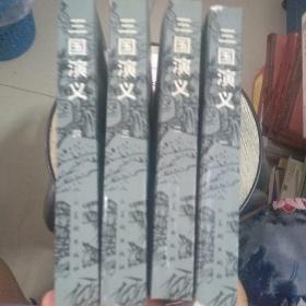 中国古典名著连环画库 三国演义(连环画1,2,3,4全)四册
