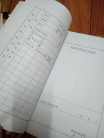 履历表【九十年代制,空白未填写 11页】
