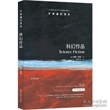 牛津通识读本:科幻作品