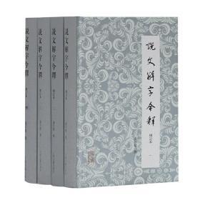 说文解字今释(套装全四册)精装 上海古籍 9787532579259