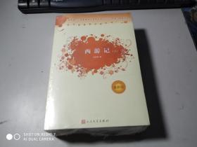 西游记(最新版)语文新课标必读丛书/义务教育部分  未拆封
