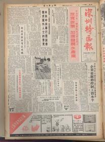 深圳特区 1985年3月31日  1*中共中央国务院最近发出指示_放宽政策加速发展水产业。 15元
