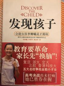 发现孩子   全能女孩李卿曦成才揭秘        李卿曦,李增华,卿清涛著     东方出版社