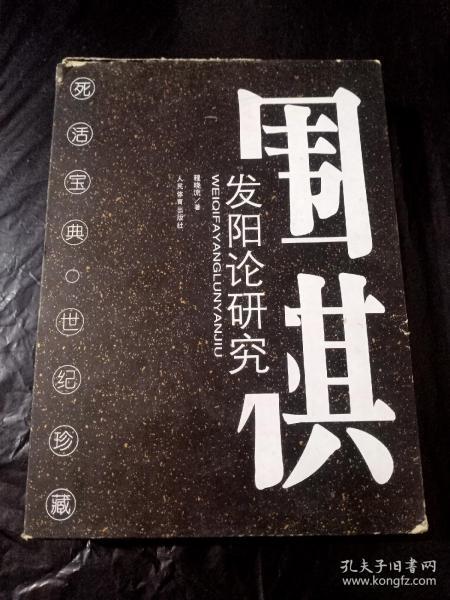 围棋发阳论研究