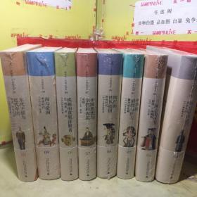 讲谈社·中国的历史(十卷本缺1,2 )