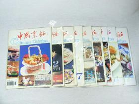 中国烹饪1994年(1.2.3.7.8.9.10.11.12)9本合售
