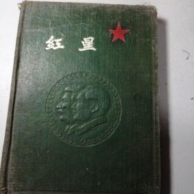 红星日记本