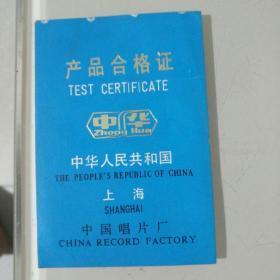 中华唱片产品合格证(1985年)