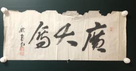日本回流字画 软片书法   3640