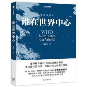 谁在世界中心