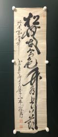 日本回流字画 软片书法   3651