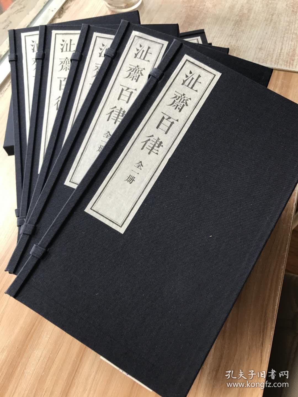 雕版印刷 陈永正《沚斋百律》限量编号  第155号。