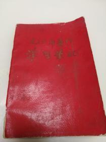 毛主席著作学习笔记