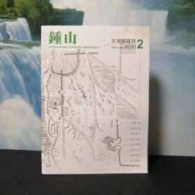钟山文学双月刊 2020.2