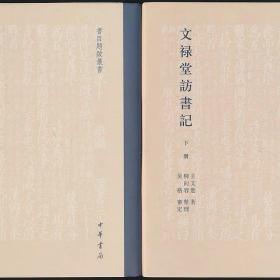 文禄堂访书记(全二册、精装本)、1版1印(整理柳向春签名,特殊时期的纪念)