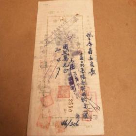 民国时期 林森主席 蒋介石委员长 票据三张 货号179