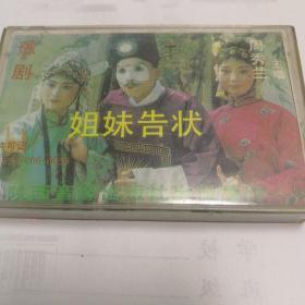 豫剧磁带,豫剧姐妹告状,周秀兰演唱