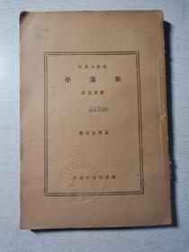 民国《新闻学》(百科小丛书)