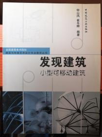 发现建筑:小型可移动建筑(全国高等美术院校建筑与环境艺术设计专业教学丛书)