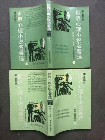 世界心理小说名著选 德奥部分 1、2全, 韩耀成签名赠本