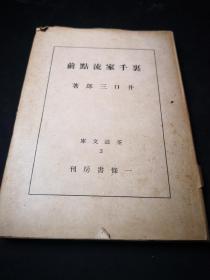 茶道文库 3 《里千家流点前》,1944年出版的经典茶道文化名著,日文原版,品好,有收藏价值和升值潜力