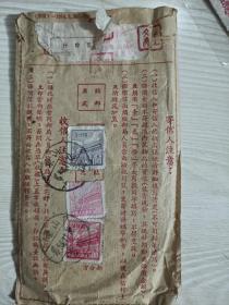 五十年代初期保价信函贴3张普1邮票