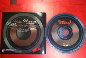 CD--星外星唱片。宣传碟。发烧精选1。CD(非卖品)。品可以。