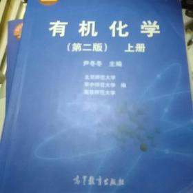 有机化学(第2版)(上)/面向21世纪课程教材