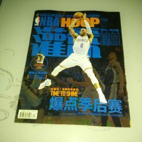 NBA HOOP 灌篮 2014年12期【有海报】