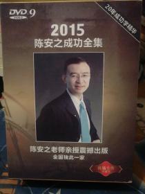 2015陈安之成功全集,DVD.9   (1~22)碟装