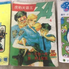 虎豹天霸王 34分局 小池一夫 井上纪良