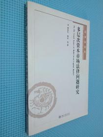 民商法论丛:多层次资本市场法律问题研究