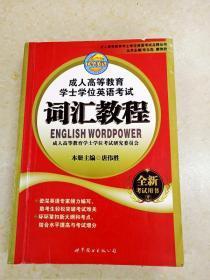 DDI256455 成人高等教育学士学位英语考试词汇教程(一版一印)