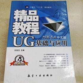 """DDI259912 中文版UG基础与应用精品教程·计算机""""十二五""""规划教材(有签名)"""