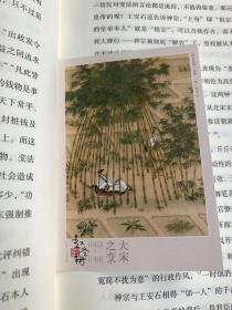 """大宋之变:1063—1086宋史专家、""""百家讲坛""""主讲人赵冬梅签名本)"""