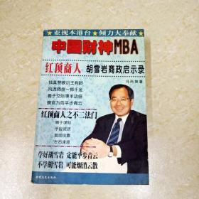DDI267678 中國財神MBA·紅頂商人胡雪巖商政啟示錄(一版一?。?></a></p>                 <p class=