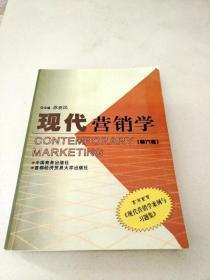 DDI268874 现代营销学(第六版)(有划线)