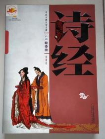 正版馆藏 中国古典文学名著:诗经(白话美绘版) 9787514801613