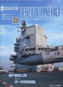 现代舰船2020年 4