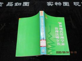 世界现代管理学家管理法则全书(中)  现代领导文库   馆藏现货  内品好    货号28-6