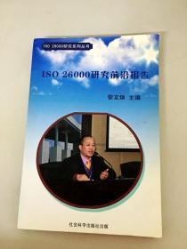 DDI275402 ISO26000研究前沿报告(一版一印)(品新)