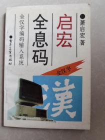 启宏全息码:全汉字编码输入系统 签赠本