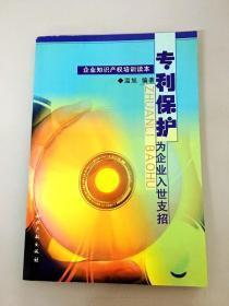 DDI279013 专利保护--为企业入世支招