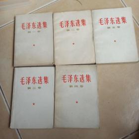 毛泽东选集.全5卷.....A4