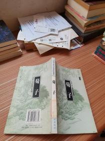 中国古典名著译注丛书 荀子