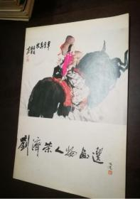 刘济荣人物画选