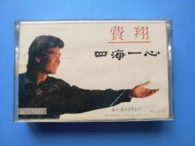 磁带 : 四海一心(费翔)(词纸两截)