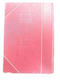 《中国陶瓷史》全一册