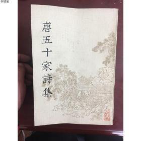 唐五十家诗集明铜活字本